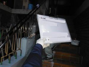 階段タイル張替 (2)