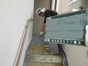 階段床防水 (2)